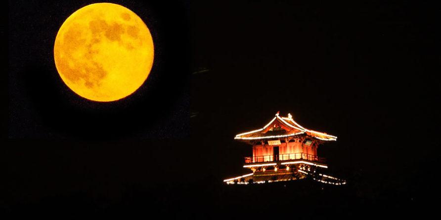 AUG 15, 2020: Mid-Autumn Festival